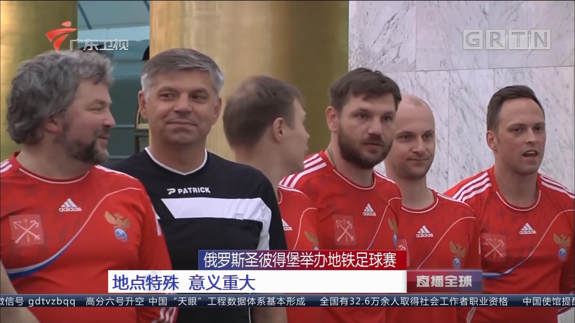 俄罗斯圣彼得堡举办地铁足球赛:地点特殊 意义重大
