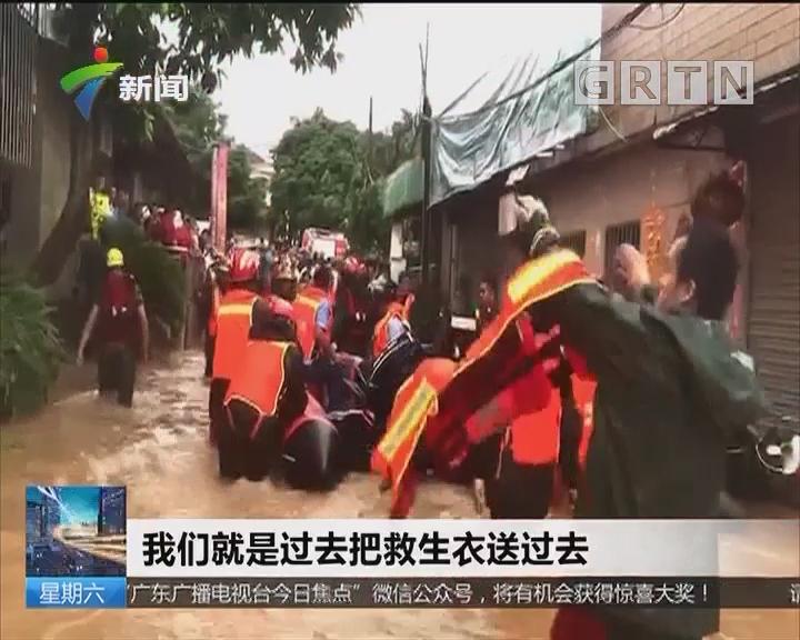 肇庆:一个村被淹 消防紧急转移上百人