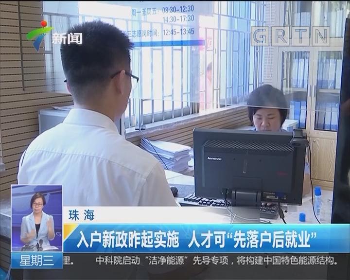 """珠海:入户新政昨起实施 人才可""""先落户后就业"""""""