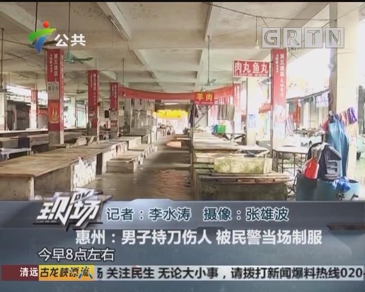 惠州:男子持刀伤人 被民警当场制服
