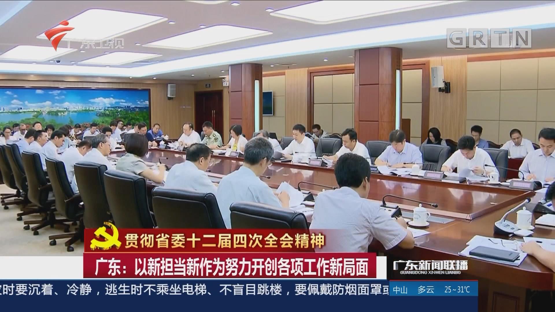 广东:以新担当新作为努力开创各项工作新局面