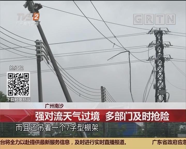 广州南沙:强对流天气过境 多部门及时抢险