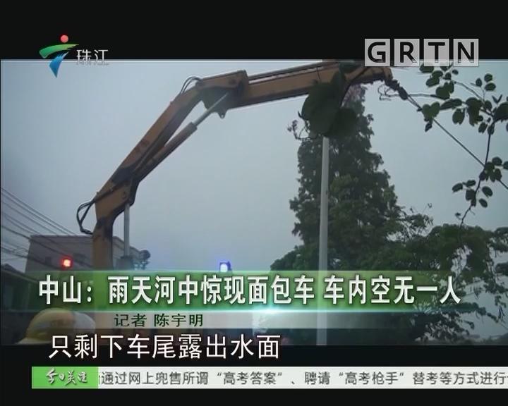 中山:雨天河中惊现面包车 车内空无一人