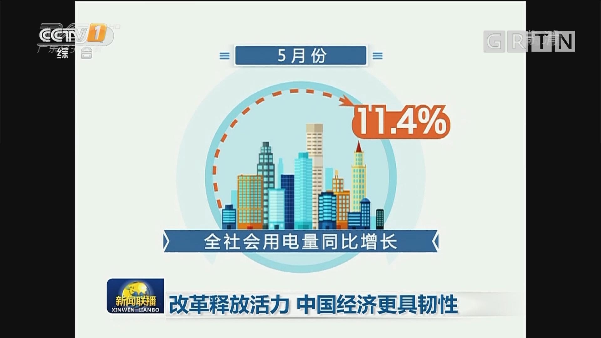 改革释放活力 中国经济更具韧性