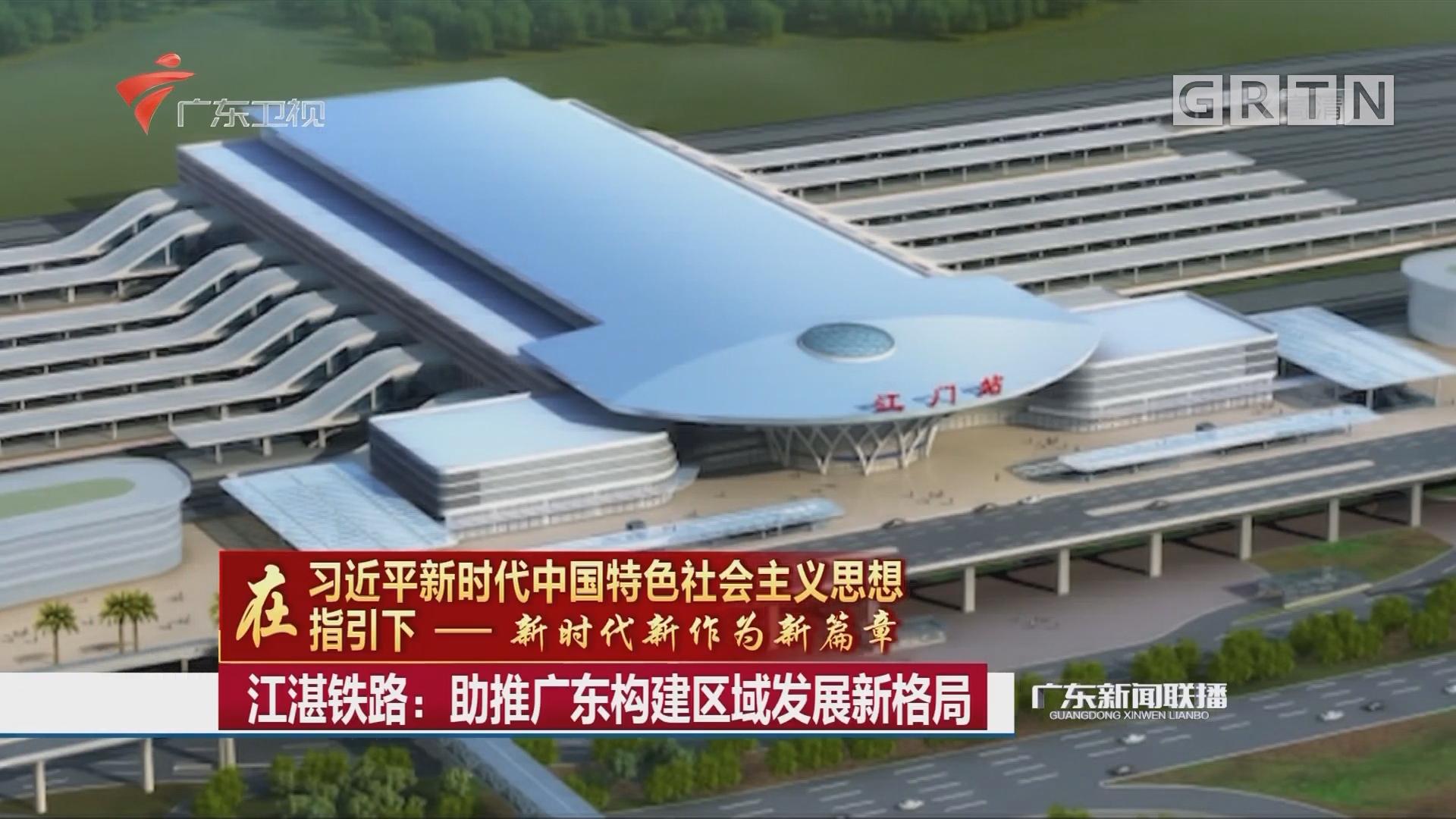 江湛铁路:助推广东构建区域发展新格局