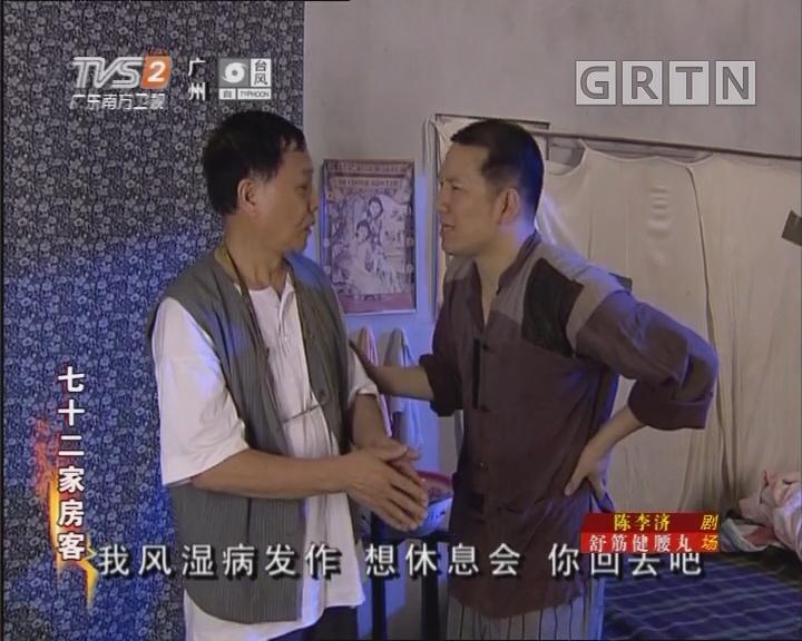 [2018-06-05]七十二家房客:中字花(上)