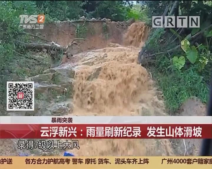 暴雨突袭:云浮新兴:雨量刷新纪录 发生山体滑坡