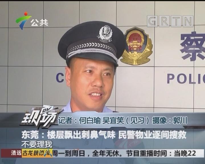 东莞:楼层飘出刺鼻气味 民警物业逐间搜救