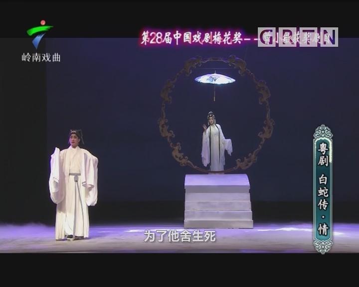 [2018-06-18]剧场连线:白蛇传·情