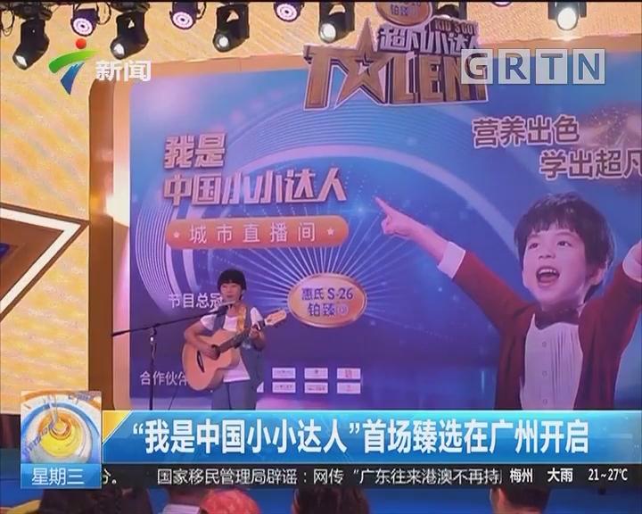 """""""我是中国小小达人""""首场臻选在广州开启"""
