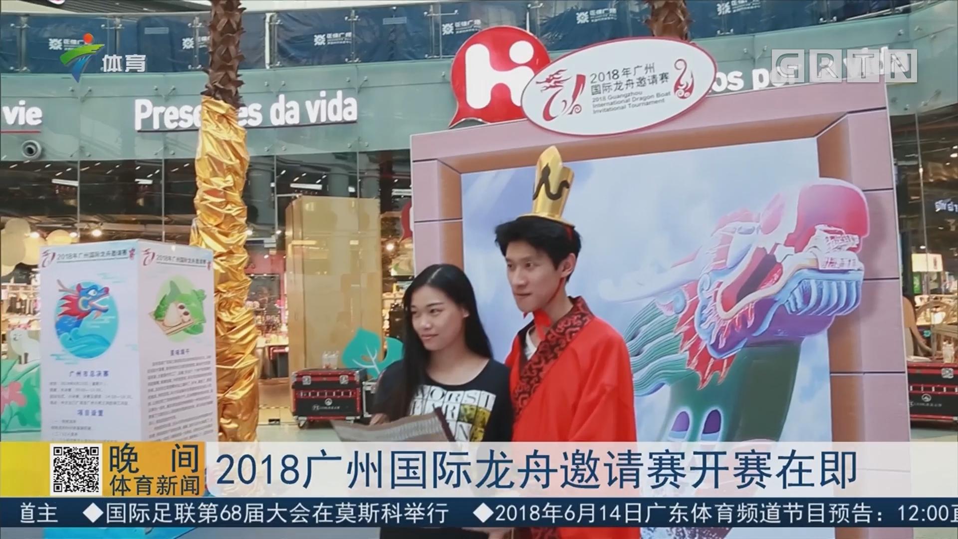 2018广州国际龙舟邀请赛开赛在即