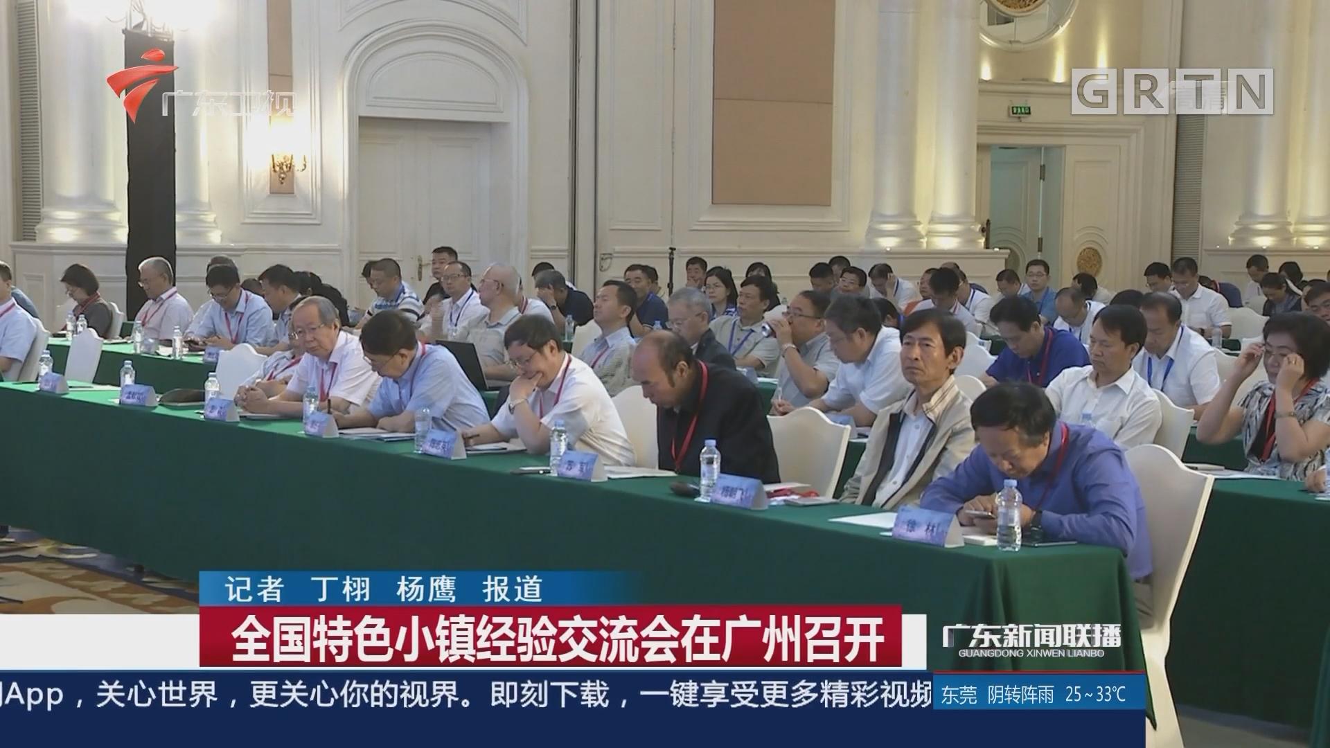 全国特色小镇经验交流会在广州召开