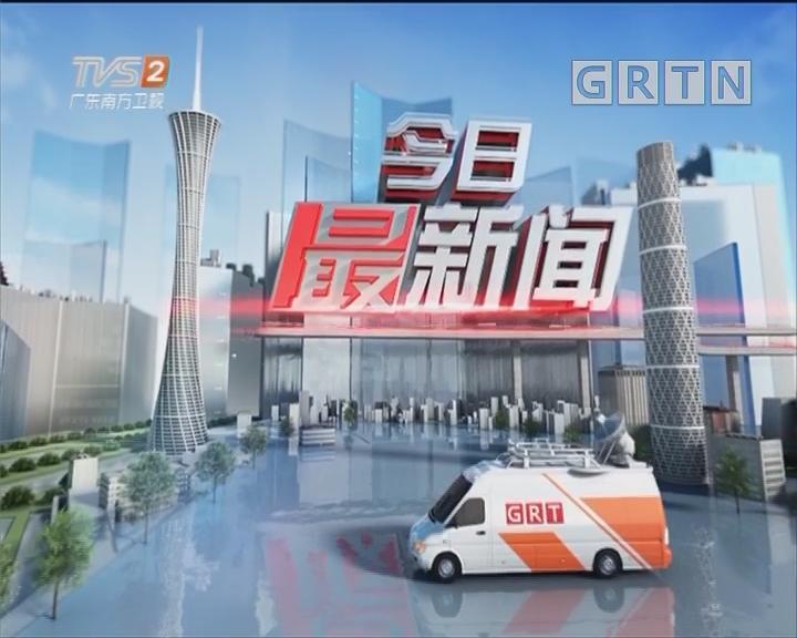 [2018-06-16]今日最新闻:端午出行:假期首日 广州多个高速路段车多行驶缓慢