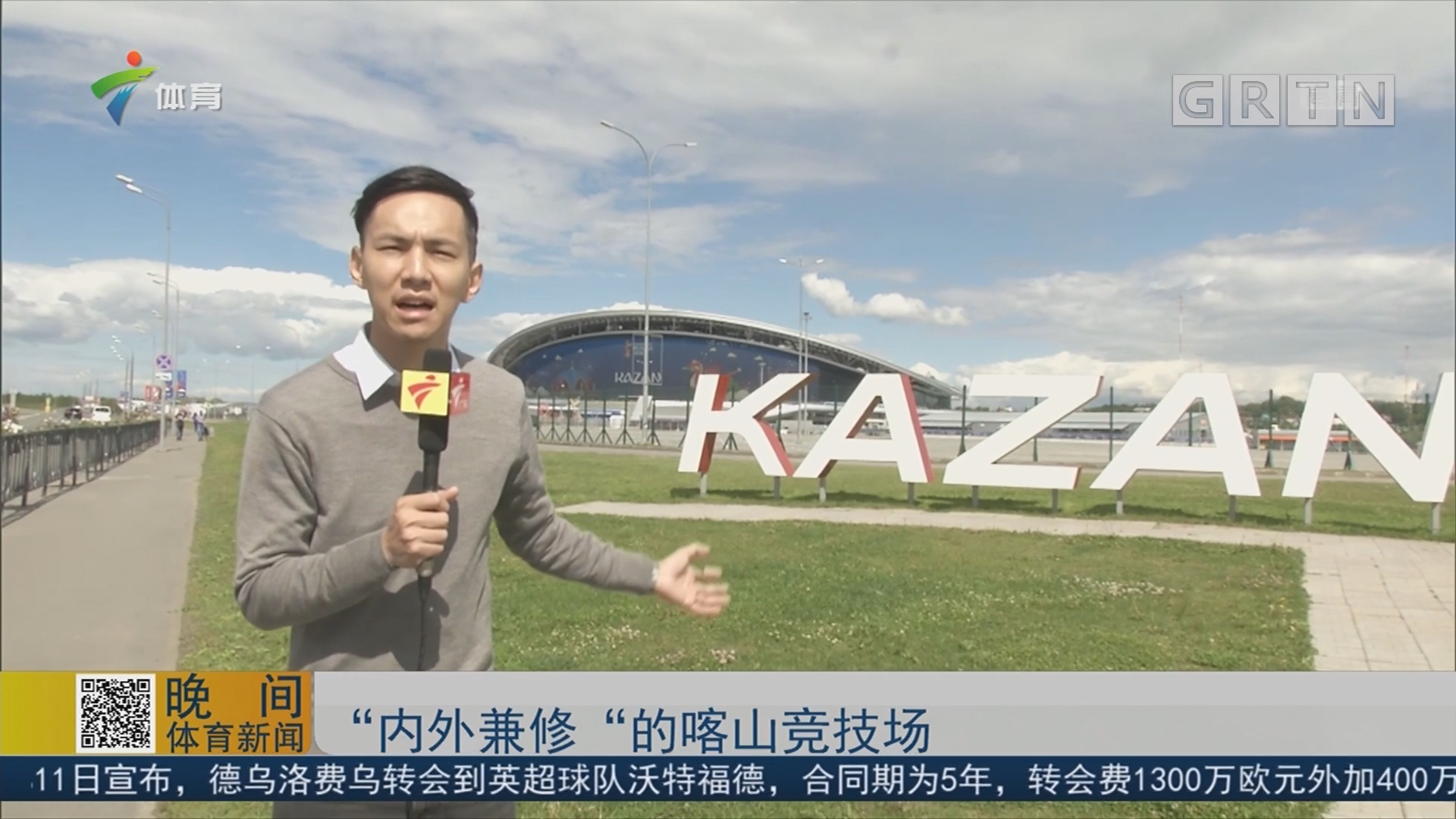 """""""内外兼修""""的喀山竞技场"""