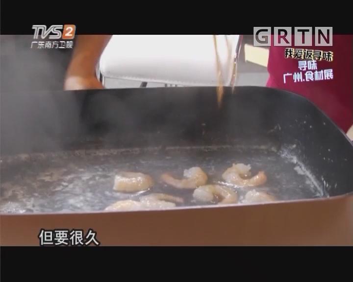 寻味广州食材展