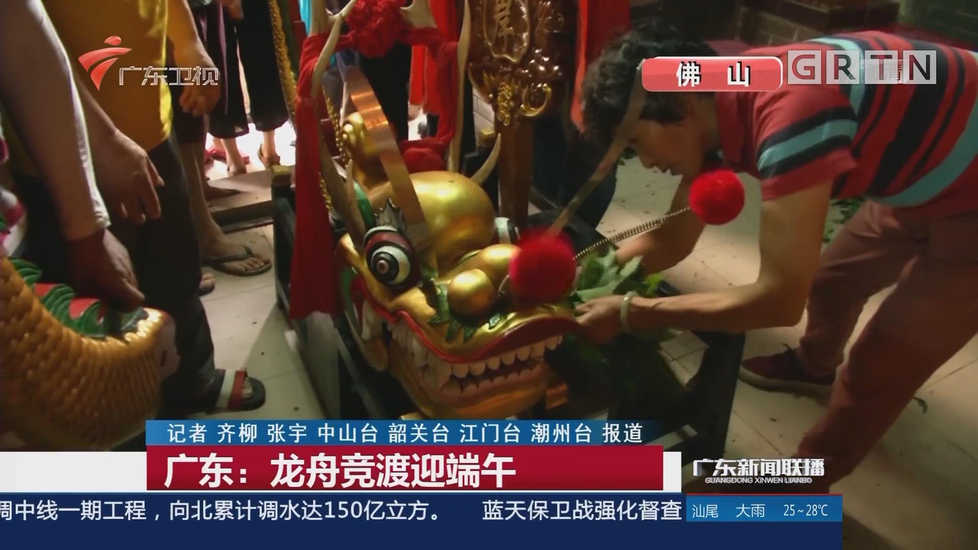 广东:龙舟竞渡迎端午