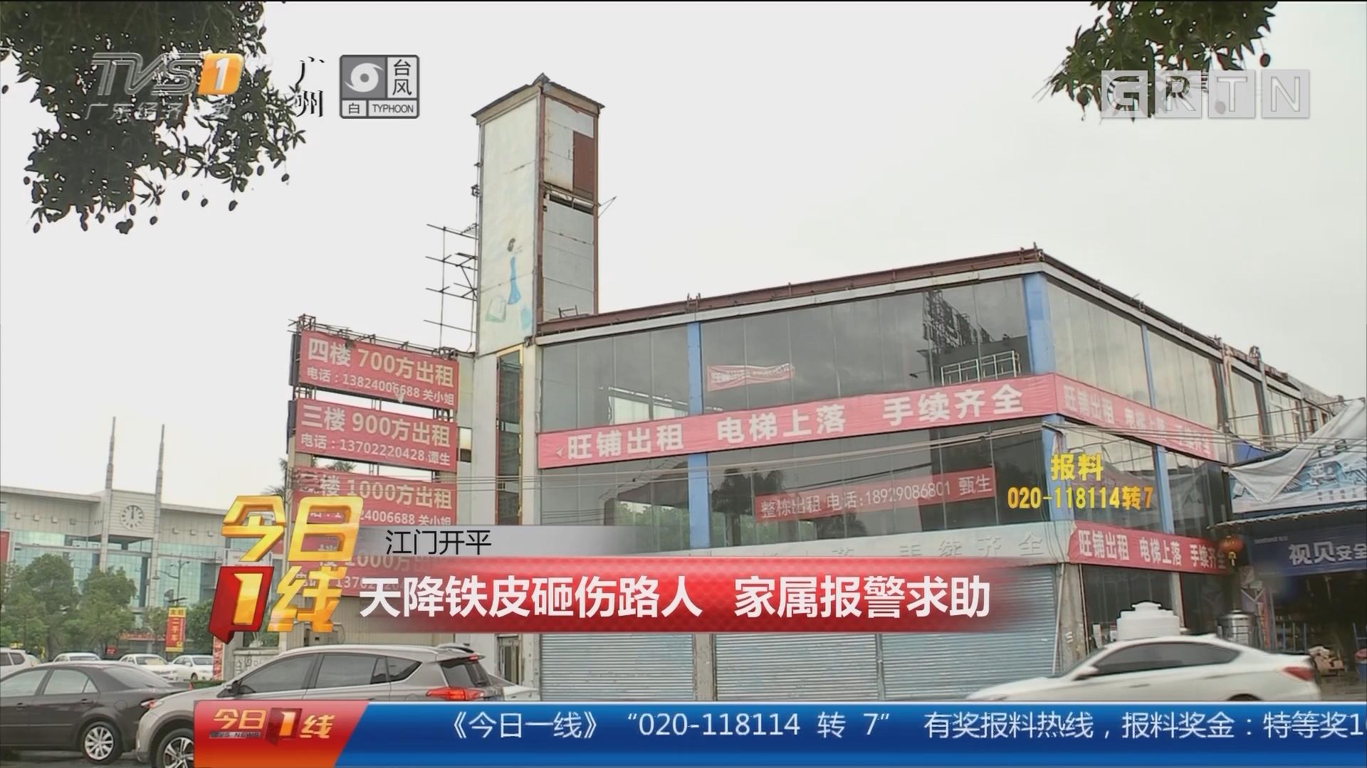 江门开平:天降铁皮砸伤路人 家属报警求助