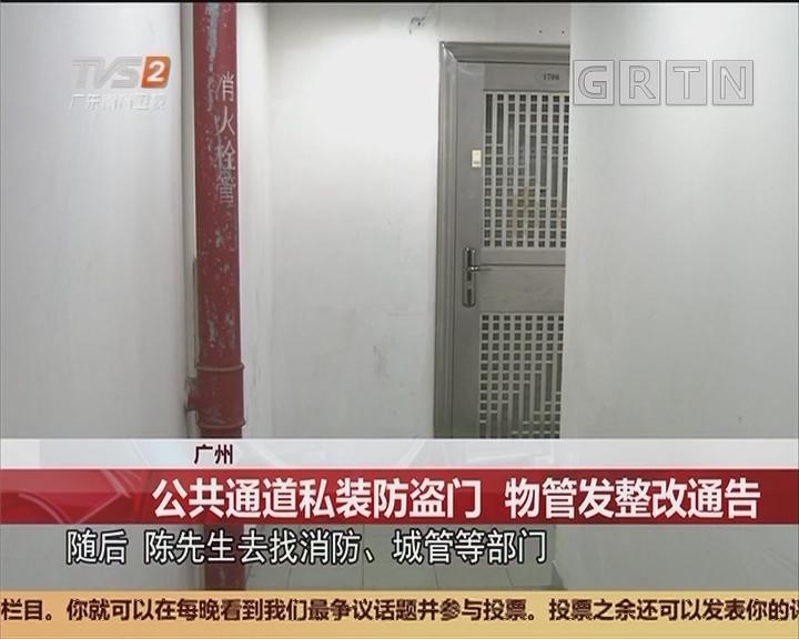 广州:公共通道私装防盗门 物管发整改通告