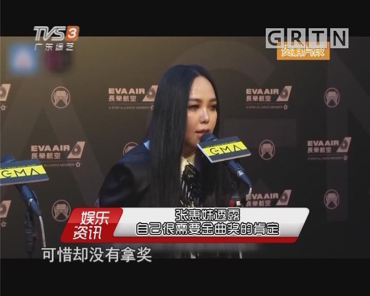 张惠妹透露自己很需要金曲奖的肯定