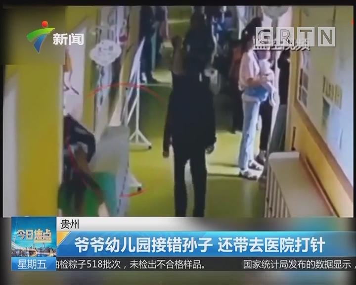 贵州:爷爷幼儿园接错孙子 还带去医院打针