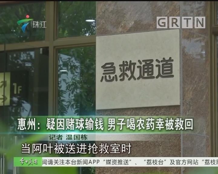惠州:疑因赌球输钱 男子喝农药幸被救回