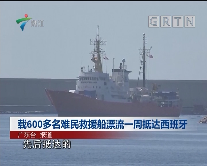 载600多名难民救援船漂流一周抵达西班牙