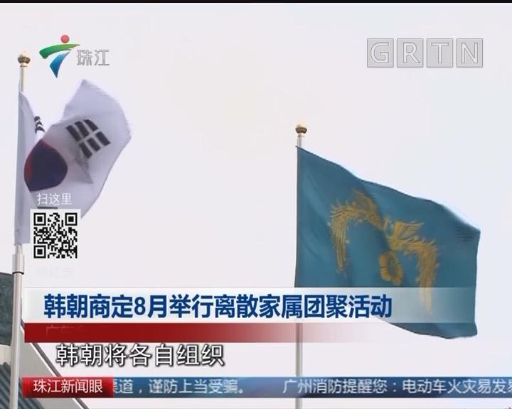 韩朝商定8月举行离散家属团聚活动