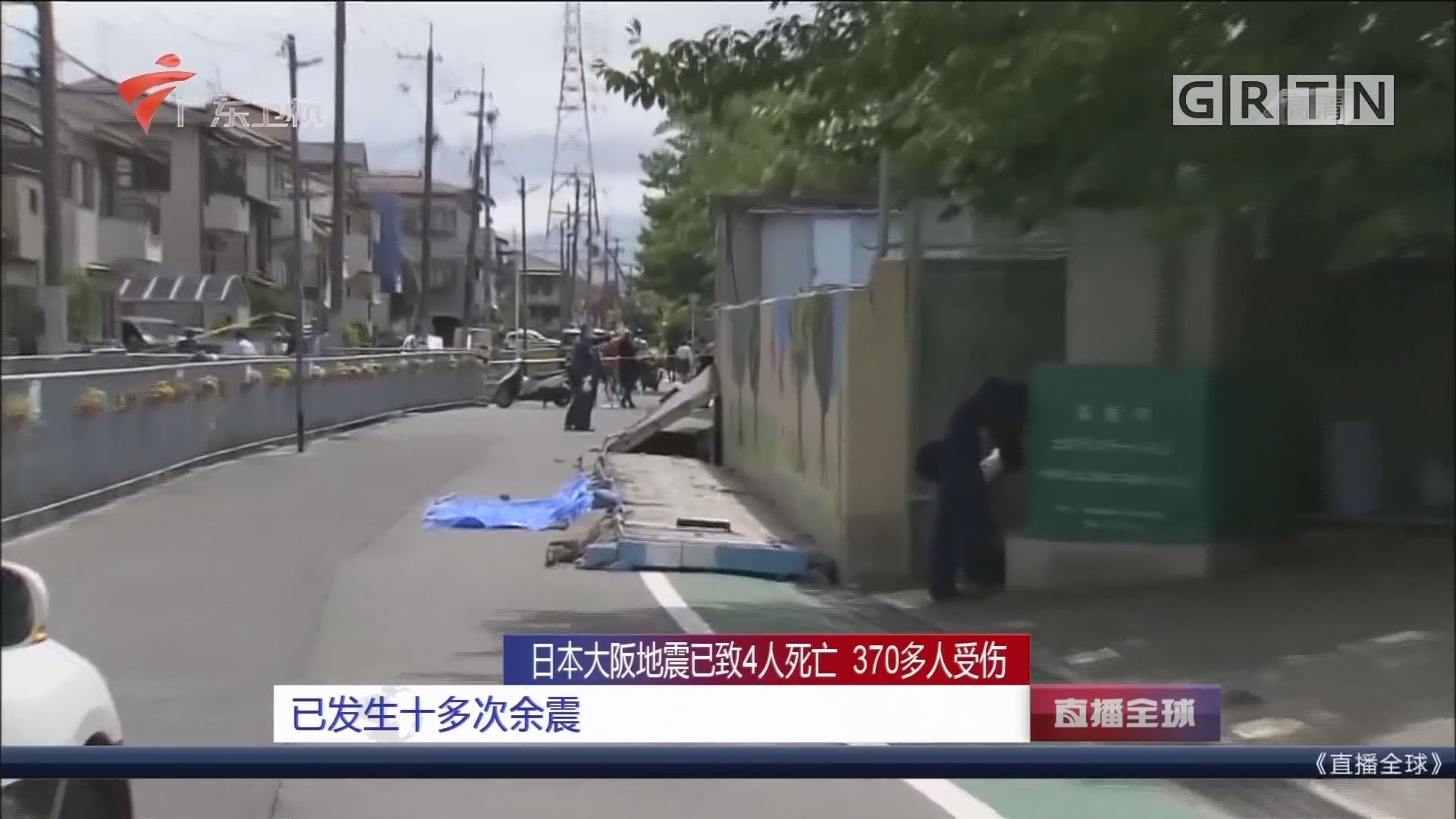 日本大阪地震已致4人死亡 370多人受伤 已发生十多次余震