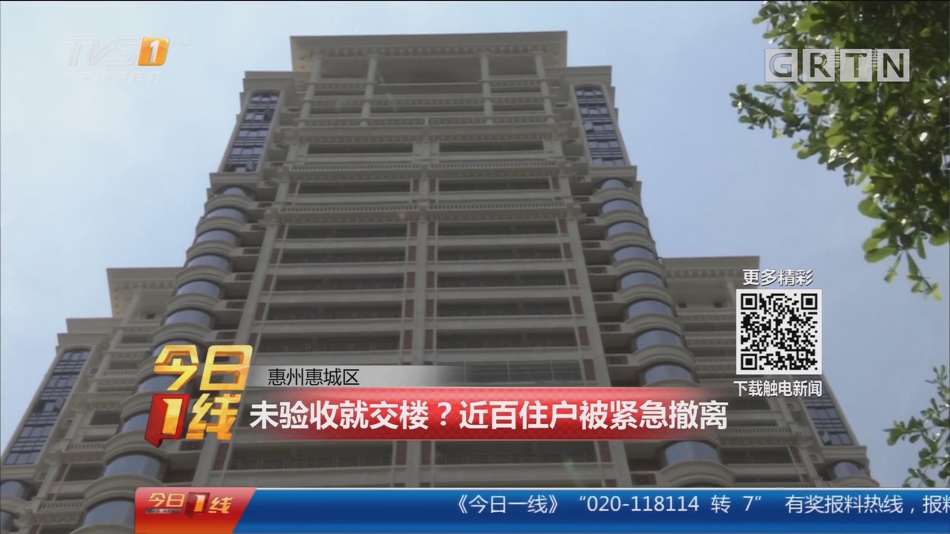 惠州惠城区:未验收就交楼?近百住户被紧急撤离