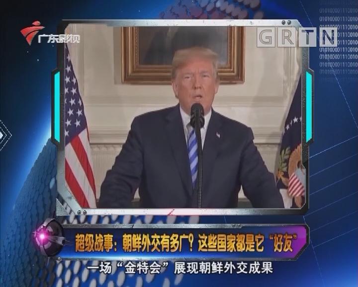 """[2018-06-18]军晴剧无霸 超级战事:朝鲜外交有多广?这些国家都是它""""好友"""""""