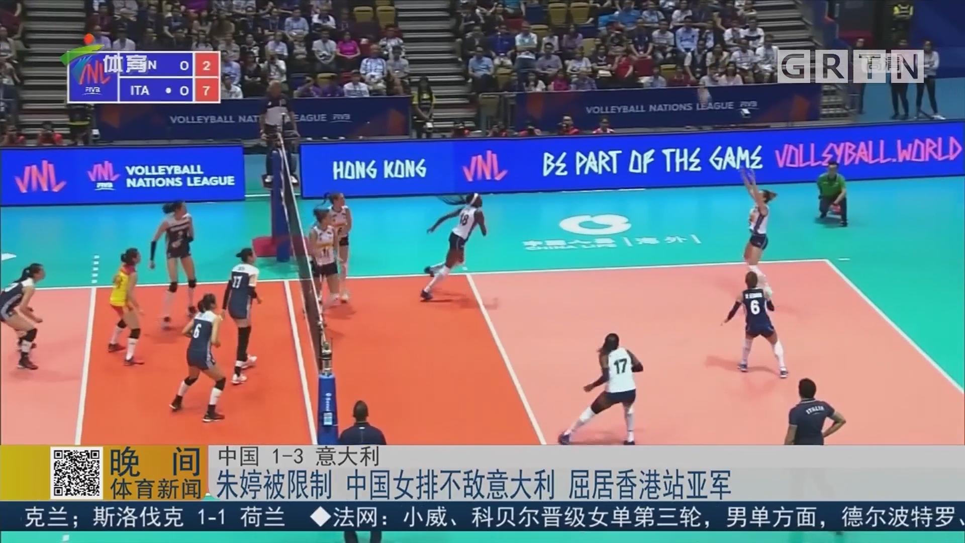 朱婷被限制 中国女排不敌意大利 屈居香港站亚军