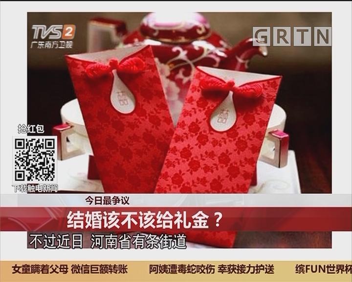 今日最争议:结婚该不该给礼金?