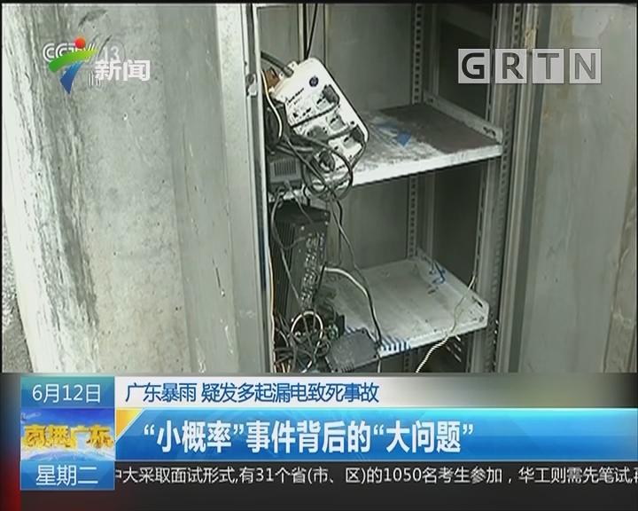 """广东暴雨 疑发多起漏电致死事故:""""小概率""""事件背后的""""大问题"""""""