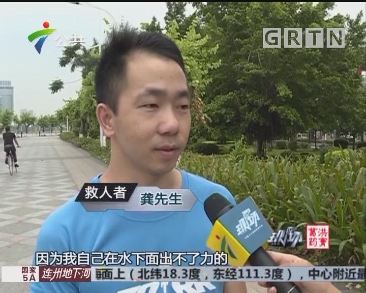 肇庆:老人不慎溺水 众人出手相救
