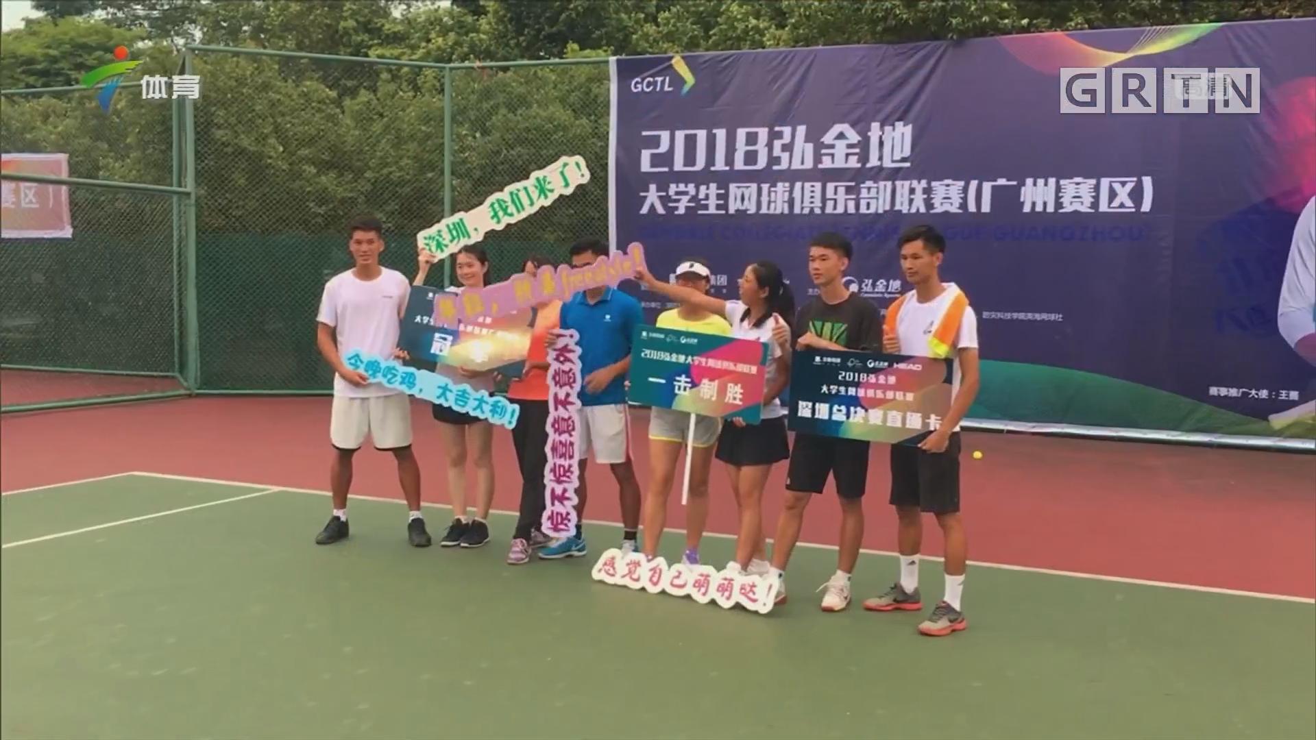 首届弘金地大学生网球俱乐部联赛广州站比赛圆满结束