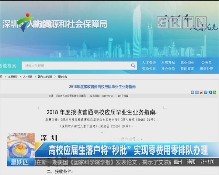 """深圳:应届生落户将""""秒批"""" 实现零费用零排队办理"""