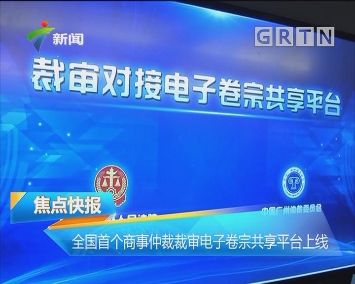 全国首个商事仲裁裁审电子卷宗共享平台上线