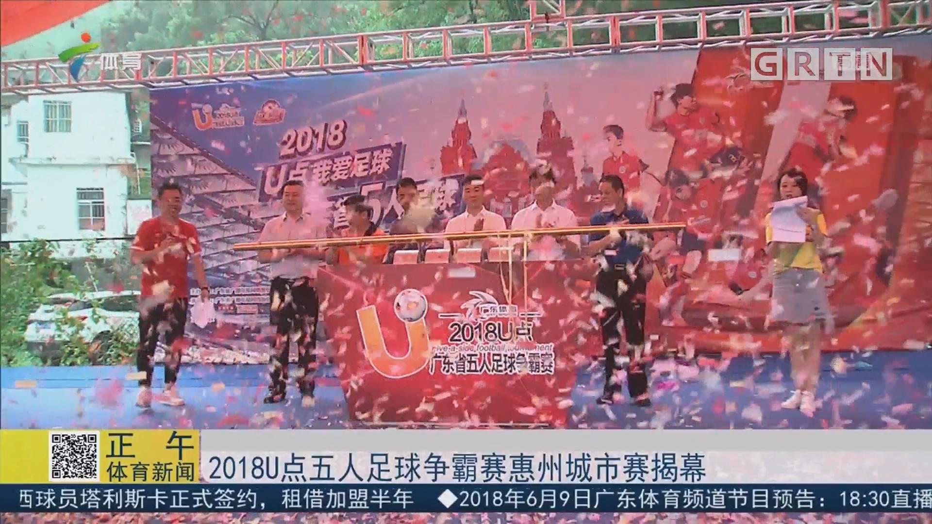 2018U点五人足球争霸赛惠州城市赛揭幕