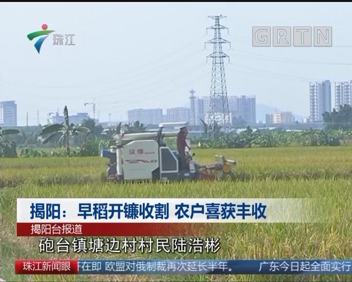 揭阳:早稻开镰收割 农户喜获丰收