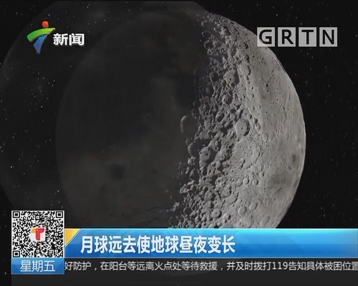 月球远去使地球昼夜边长