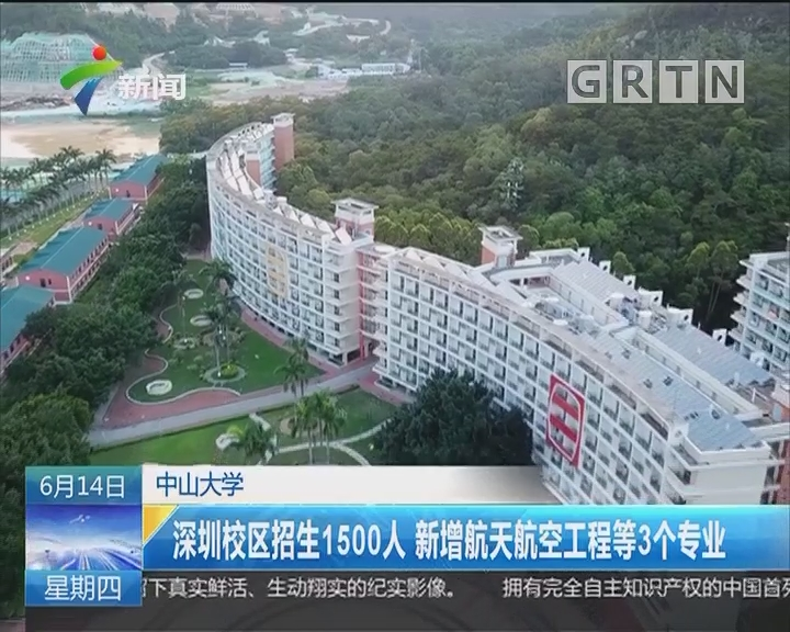 中山大学:深圳校区招生1500人 新增航天航空工程等3个专业