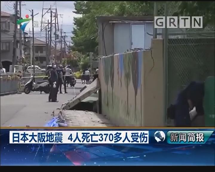 日本大阪地震 4人死亡370多人受伤