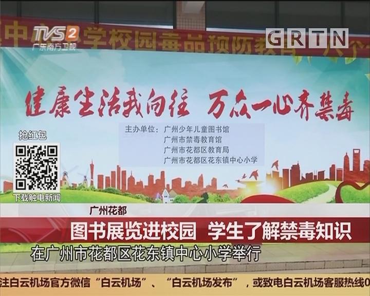 广州花都:图书展览进校园 学生了解禁毒知识