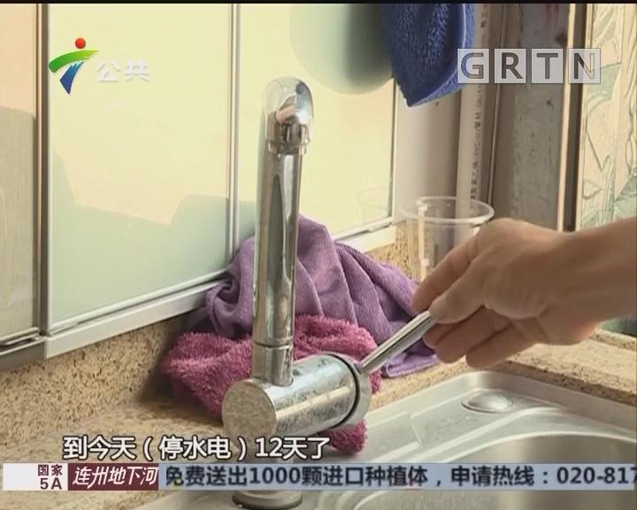 中山:店铺停水停电多日 一众店主无法开店