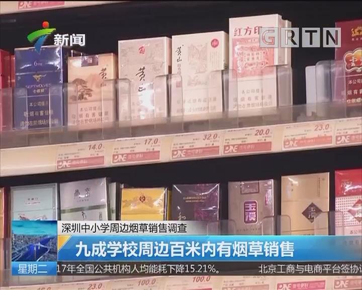 深圳中小学周边烟草销售调查:九成学校周边百米内有烟草销售