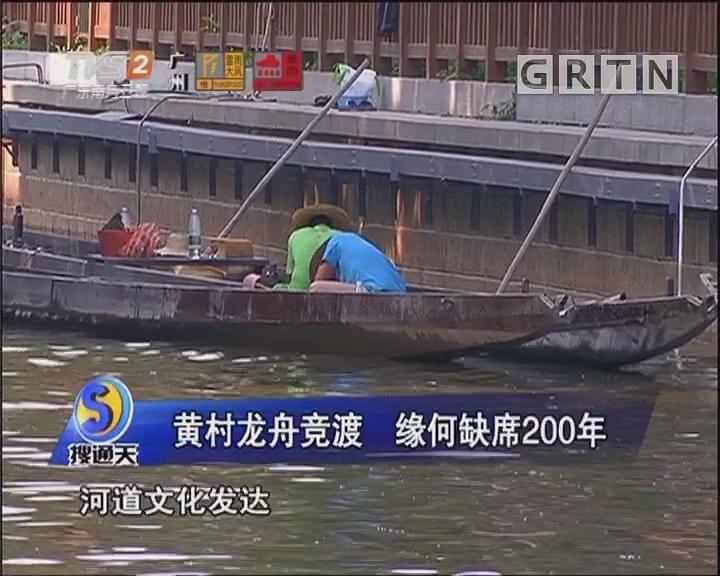黄村龙舟竞渡 缘何缺席200年