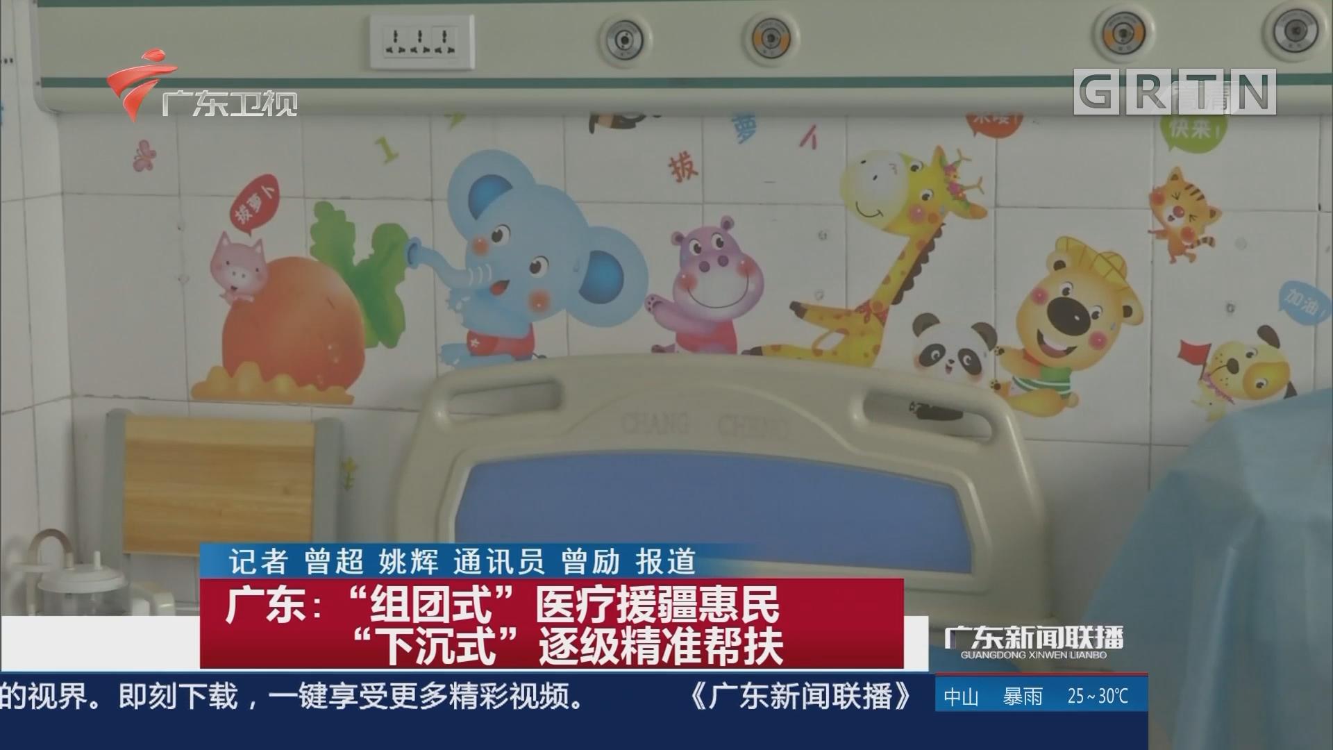 """广东:""""组团式""""医疗援疆惠民 """"下沉式""""逐级精准帮扶"""