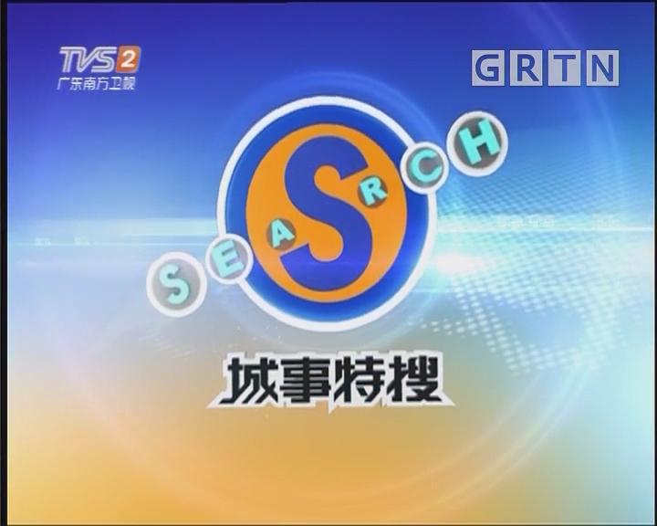 """[2018-06-11]城事特搜:七年""""游击战""""结束 女""""老赖""""高铁被擒"""