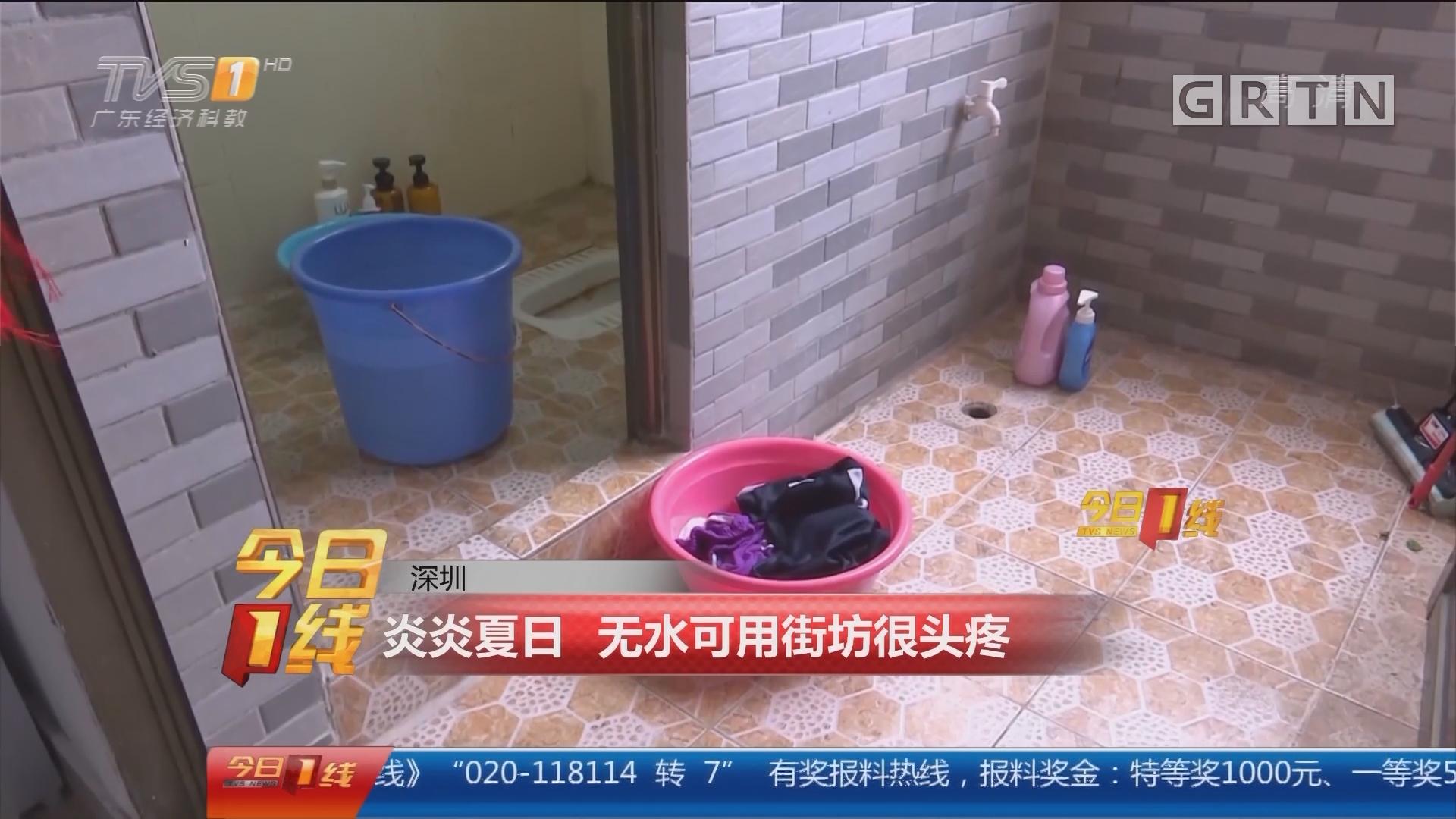 深圳:炎炎夏日 无水可用街坊很头疼