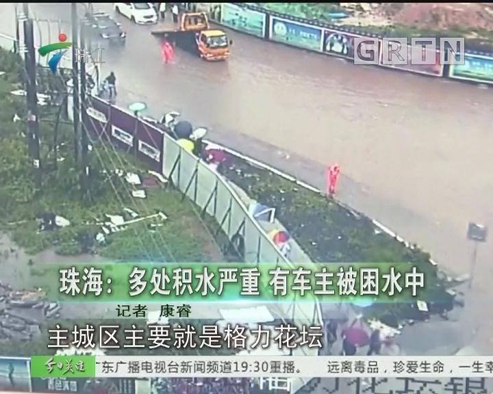 珠海:多处积水严重 有车主被困水中